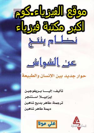 تحميل كتاب حوار صحفي مع جني مسلم كامل pdf