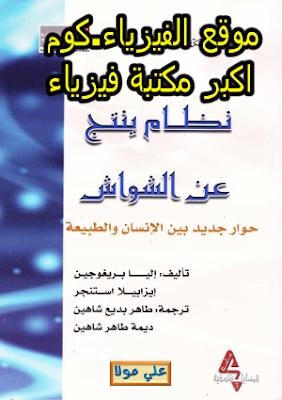 كتاب نظام ينتج عن الشواش pdf كامل برابط مباشر-الفيزياء.كوم