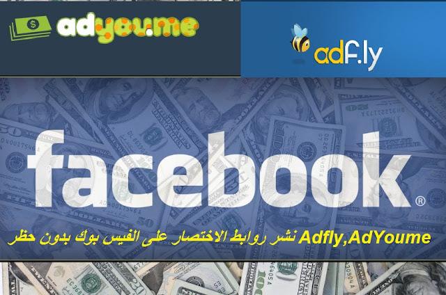 نشر روابط الاختصار على الفيس بوك بدون حظر Adfly,AdYoume