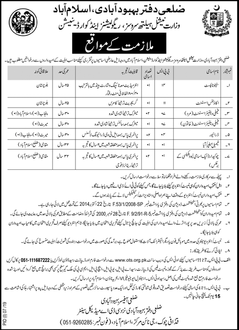 population welfare department jobs 2019,population welfare department jobs,population welfare department,population welfare department sindh jobs 2019,population welfare department jobs 2018,population welfare department kpk jobs 2019,population welfare department punjab jobs 2019,population welfare department latest jobs 2019,population welfare department sindh,new jobs 2019,population welfare department punjab
