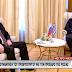 Ο Πούτιν στον Τσίπρα: Οι συγκυρίες είναι δύσκολες αλλά υπάρχουν καλές προοπτικές - ΒΙΝΤΕΟ