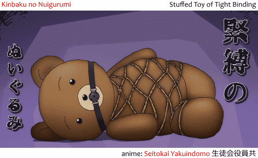 "A kinbaku no nuigurumi, ""stuff toy of tight binding,"" from the anime Seitokai Yakuindomo"