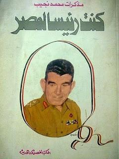 كتاب كنت رئيسا لمصر .. مذكرات محمد نجيب pdf