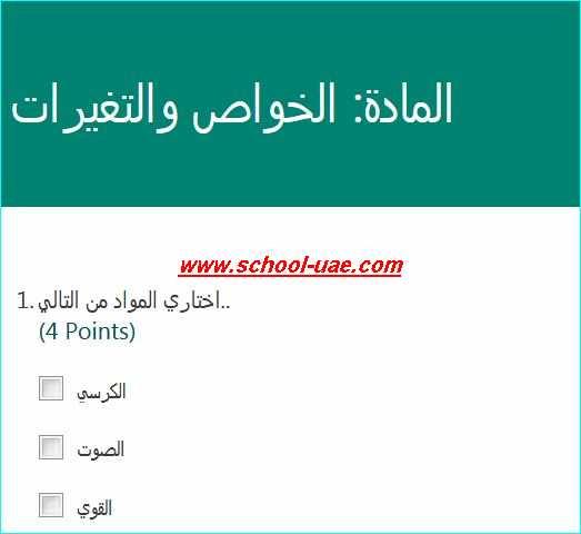 امتحانات الكترونية علوم للصف السادس الفصل الاول - مدرسة الامارات