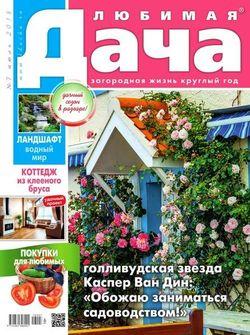Читать онлайн журнал Любимая дача (№7 июль 2018) или скачать журнал бесплатно