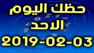 حظك اليوم الاحد 03-02-2019 - Daily Horoscope
