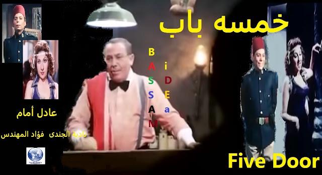 فيلم خمسة باب عادل امام نادية الجندى ممنوع من العرض بامر الرقابة +18