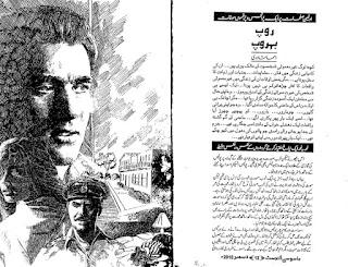 Roop Behroop Novel By Asma Qadri
