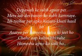 Happy Diwali SMS Deepawali SMS Collections