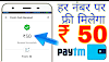 Big Loot Offer Earn Daily Rs. 500 Paytm Cash Earn Real Unlimited Paytm Cash 2018-19
