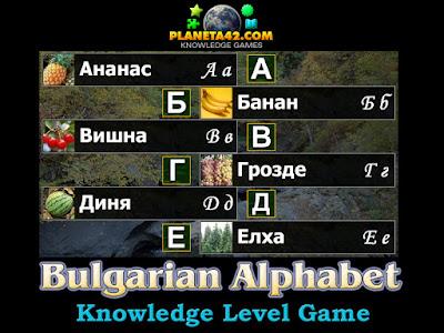 Българска Азбука Пъзел