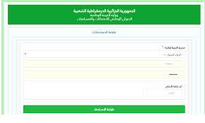 سحب استدعاء مسابقات توظيف وزارة التربية الوطنية 2016