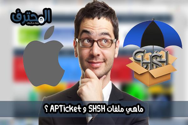 ماهي ملفات SHSH و APTicket