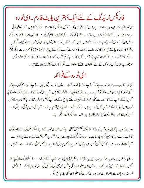 Forex trading in urdu