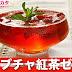 コンブチャ紅茶ゼリー【コンブチャレシピ】