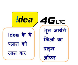 Idea 346 Data plan offer