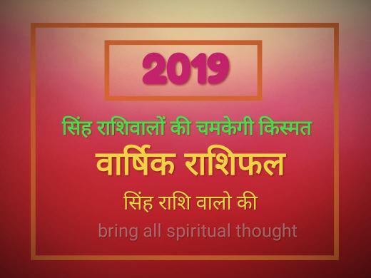 2019 सिंह राशीफल]इस साल क्या हैं हाल सिंह राशीवालों का