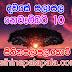 Lagna Palapala Ada Dawase  | ලග්න පලාපල | Sathiye Lagna Palapala 2019 | 2019-11-10