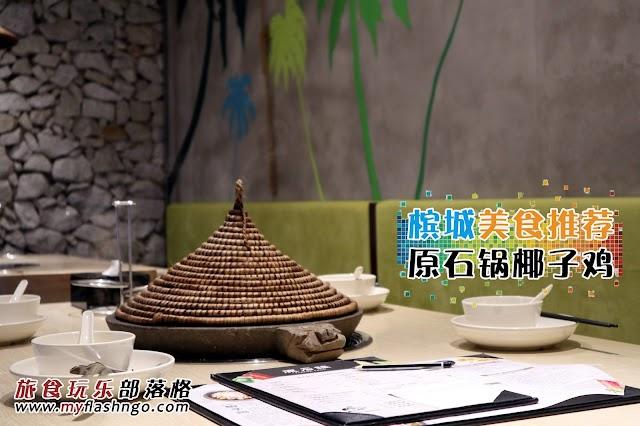 槟城美食 // 原石锅,美味的椰子鸡汤