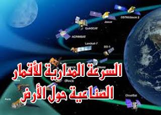 والسرعة المدارية للأقمار الصناعية حول الأرض