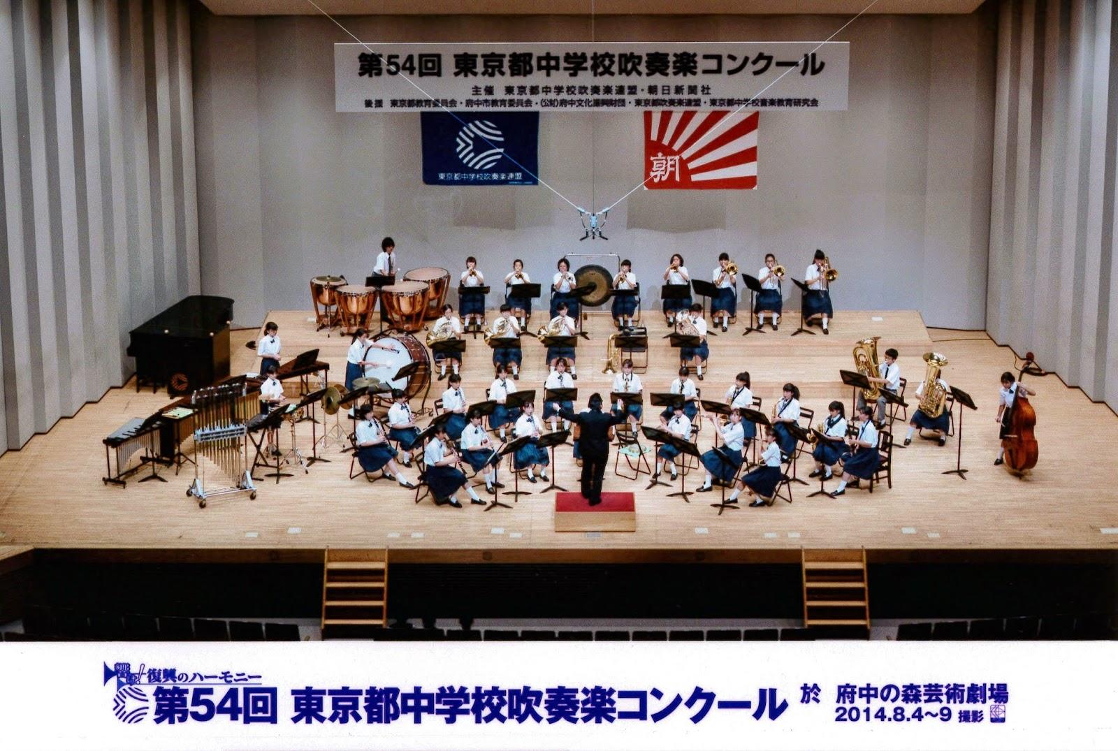 東京 都 中学校 吹奏楽 コンクール