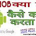 Admob Kya Hain? Isase Se Paise Kaise Kamaye? What Is Admob in Hindi
