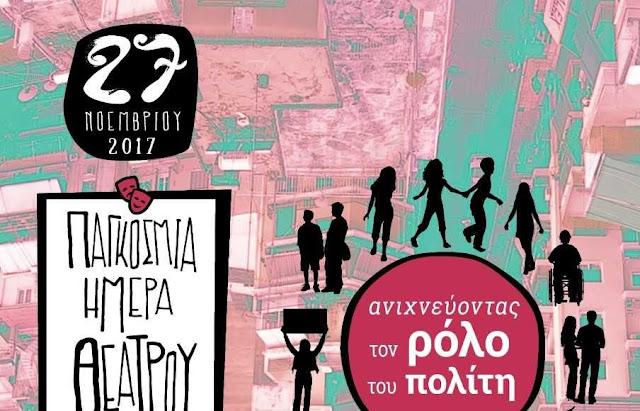 Εκδηλώσεις σε Τρίπολη-Ναύπλιο για την παγκόσμια ημέρα θεάτρου στην εκπαίδευση
