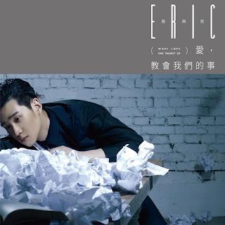 [Album] 愛,教會我們的事 - 周興哲 Eric Chou