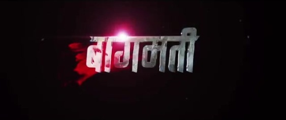 nepali movie bagmati poster