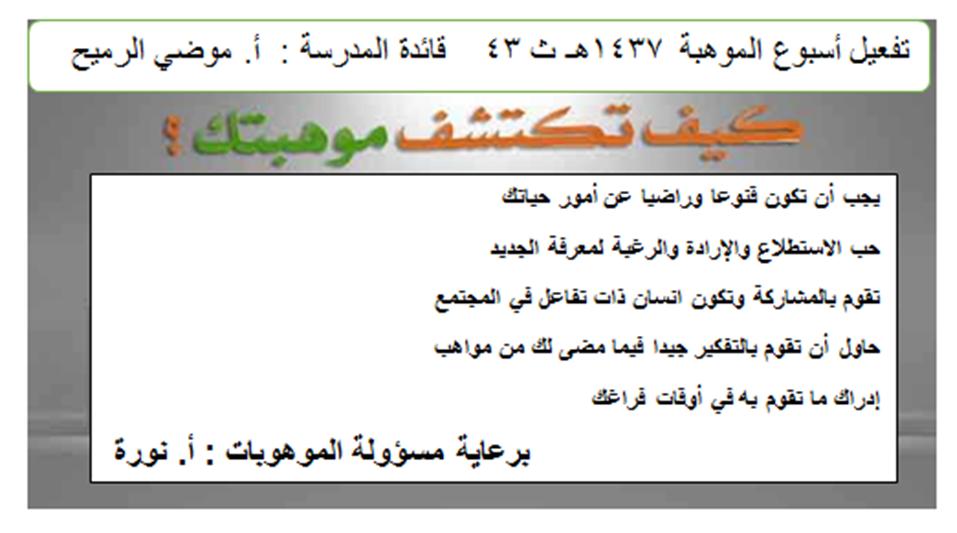 إشراقة الثانوية الثالثة والأربعون مكتب جنوب الرياض برنامج موهبة