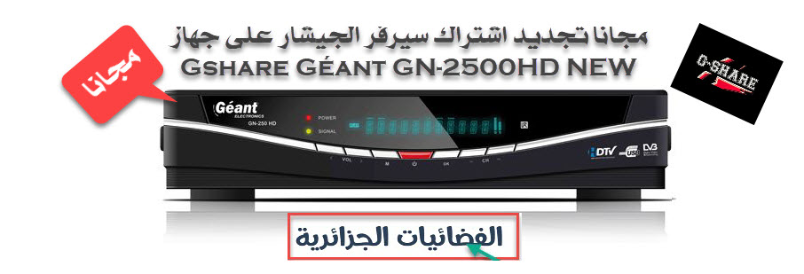 flash demo geant 2500hd gratuit