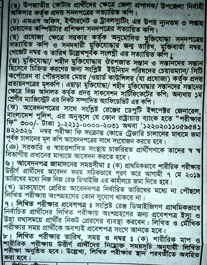 Bangladesh Police Force sub-inspector job circular 2019. বাংলাদেশ পুলিশ বাহিনীতে এসআই পদে নিয়োগ বিজ্ঞপ্তি ২০১৯