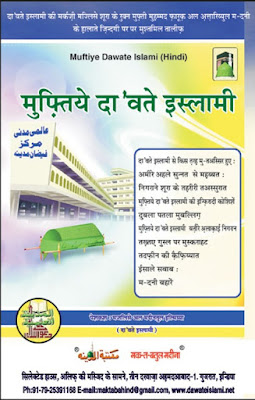 Download: Mufti-e-Dawat-e-Islami pdf in Hindi