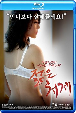Young Lady 2015 HD Single Link, Direct Download Young Lady 2015 HD 720p, Young Lady HD 720p