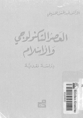 العصر التكنلوجي والإسلام- عبد الحسن الحسيني
