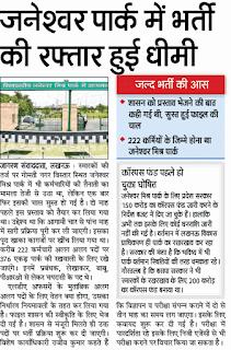 UP Janeshwar Mishra Park Recruitment 2016, Bharti Lucknow 222 jobs