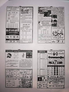 Thailand Lotto Final & Last Paper Tip For 16-09-2018