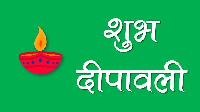 Happy Diwali - शुभ दीपावली - Photos and Wallpapers