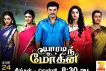 Yaaradi Nee Mohini 31-07-2017 Zee Tamil Tv Serial 31st July 2017 Episode 69 Youtube Watch Online