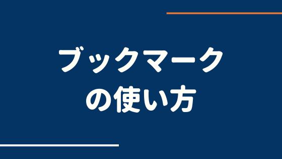 ブックマークの使い方_Audible(オーディブル)で自分だけの目次を作ろう!ブックマーク機能の活用法。