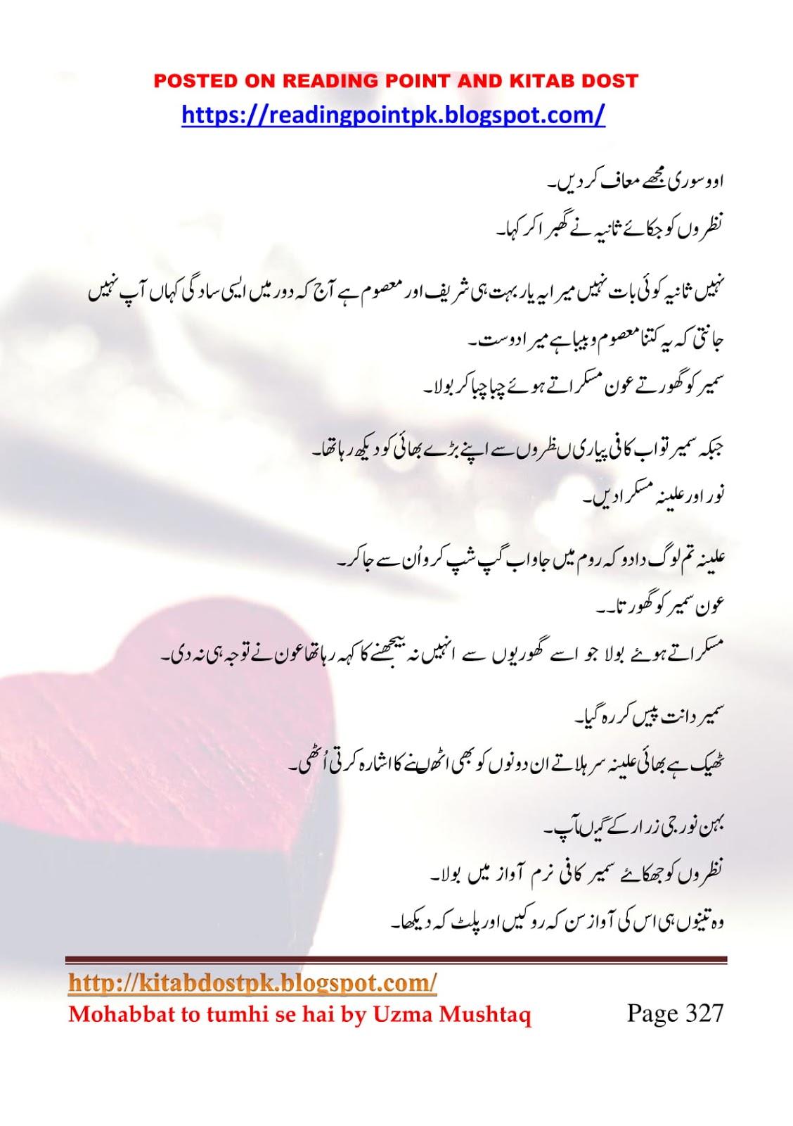 Mohabbat To Tumhi Se Hai By Uzma Mushtaq Part 2 Forced