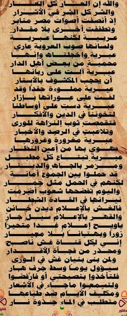 623fca983 شيخ الأزهر ووزير الإعلام المصري يشكران العريفي على خطبته عن مصر (فيديو)