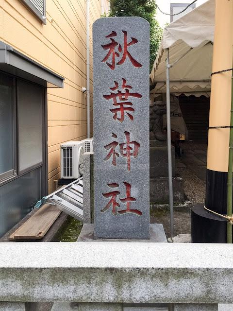 秋葉神社,社号標,神楽坂〈著作権フリー無料画像〉Free Stock Photos