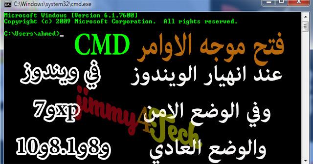طريقة الدخول الي نافذه الدوس command prompt في ويندوز xpو7و8و8.1و10 عند عطب نظام التشغيل وفي safe mode