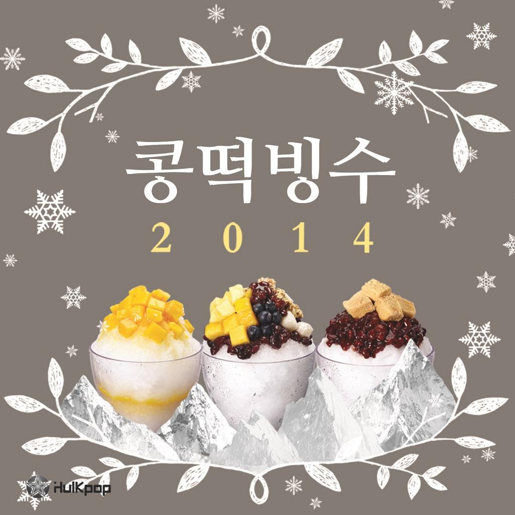 [Single] AKMU (Akdong Musician) – Bean Dduk Bing Soo 2014
