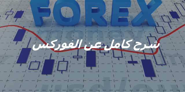 الفوركس 'Forex'