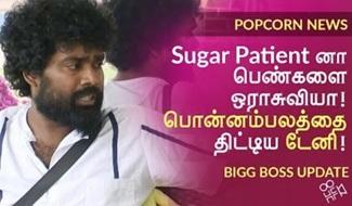 Sugar Patient | Bigg Boss Tamil 2 | HOWSFULL