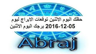 حظك اليوم الاثنين توقعات الابراج ليوم 05-12-2016 برجك اليوم الاثنين