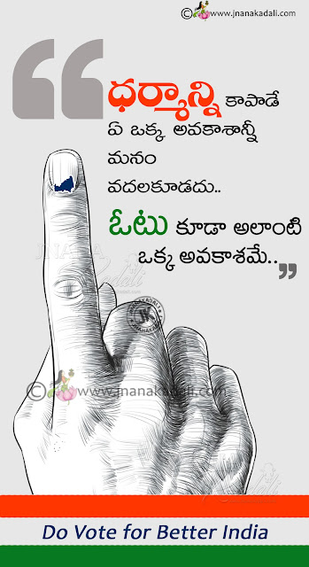 telugu quotes on elections, general elections information in telugu, importance of voting information in telugu