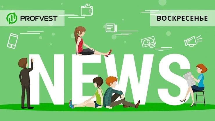 Новости от 10.05.20